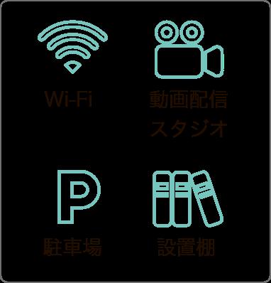 Wi-Fi 動画配信スタジオ 駐車場 設置棚